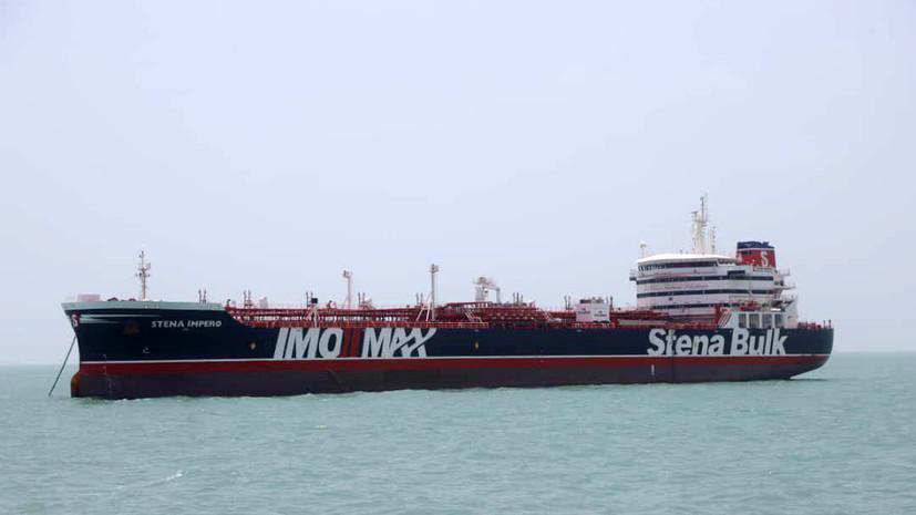 Посольство России: здоровью экипажа Stena Impero ничто не угрожает