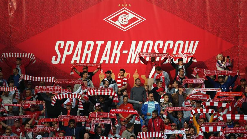 РПЛ продолжит проверку по инциденту с фанатами «Спартака»