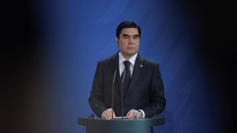 Посольство Туркменистана опровергло сообщения о смерти Бердымухамедова