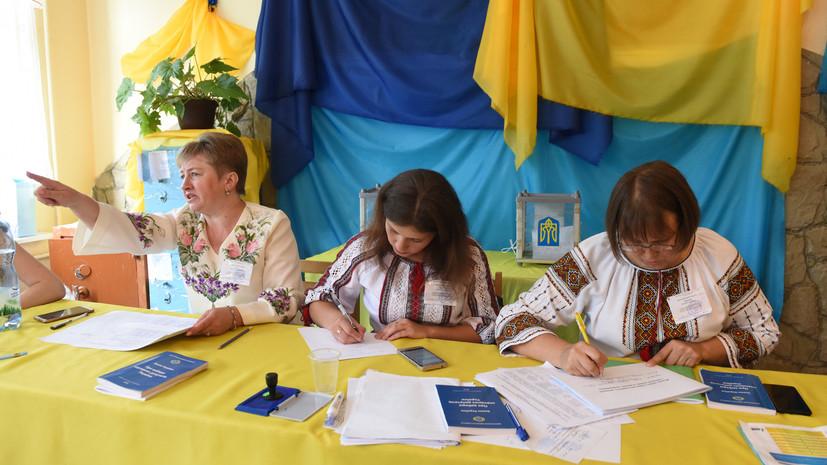 Лидирует партия Зеленского: на Украине прошли выборы в Верховную раду