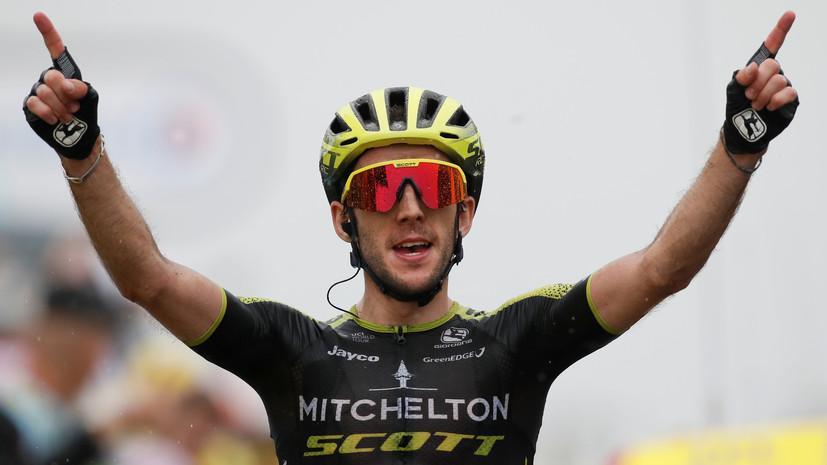 Британец Йейтс выиграл 15-й этап «Тур де Франс»
