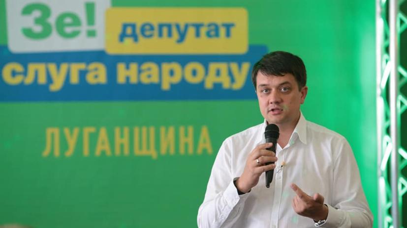 В «Слуге народа» пообещали поддержать отмену депутатской неприкосновенности
