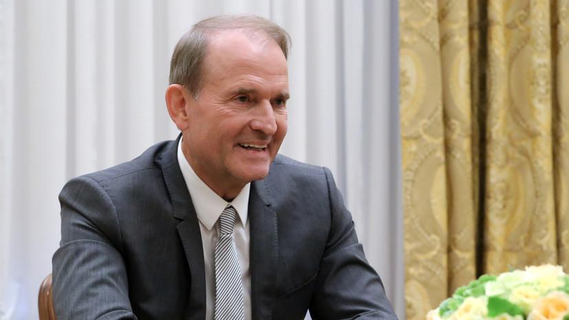 Медведчук оценил данные экзитполов на выборах в Верховную раду