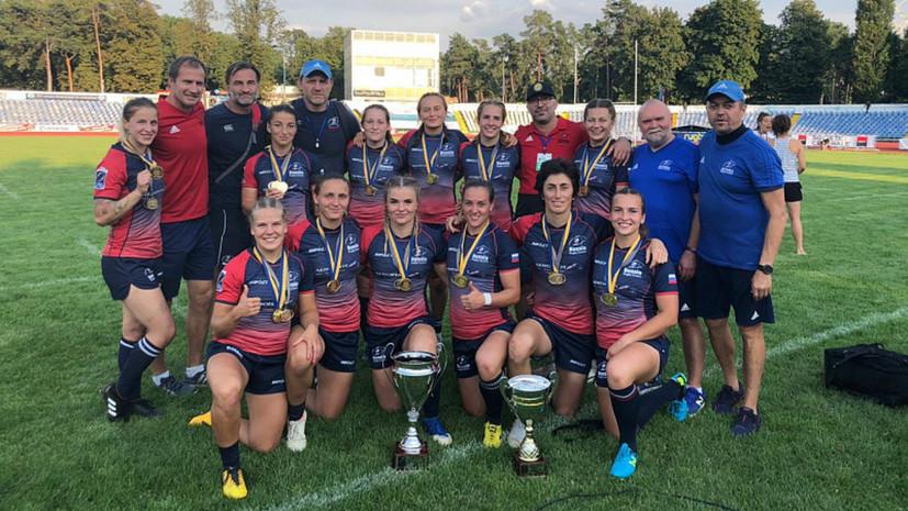 Женская сборная России выиграла чемпионат Европы по регби-7