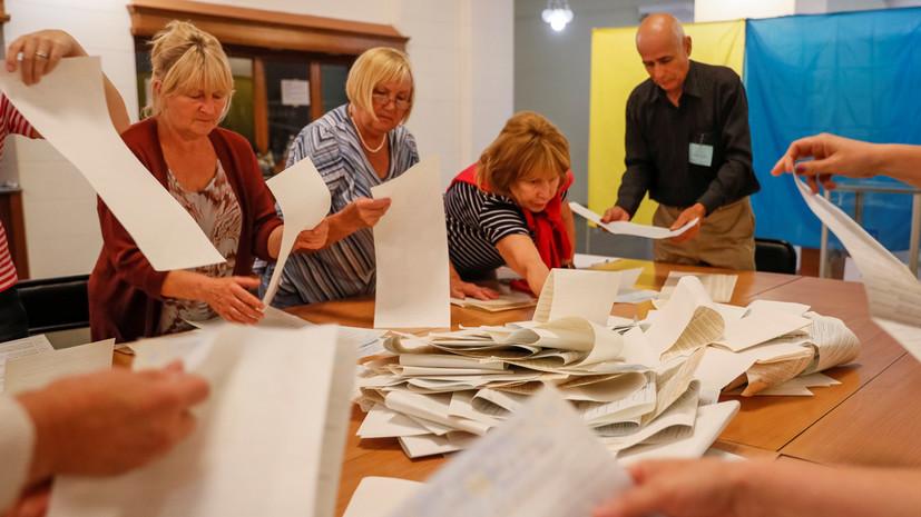 ЦИК Украины обнародовала первые данные о выборах в Раду