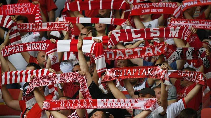 Полиция отпустила всех фанатов «Спартака», задержанных после матча РПЛ с «Ростовом»