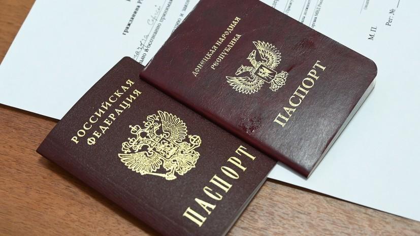 «Особый цинизм со стороны Киева»: на Украине пригрозили «усложнить» выдачу паспортов РФ жителям Донбасса