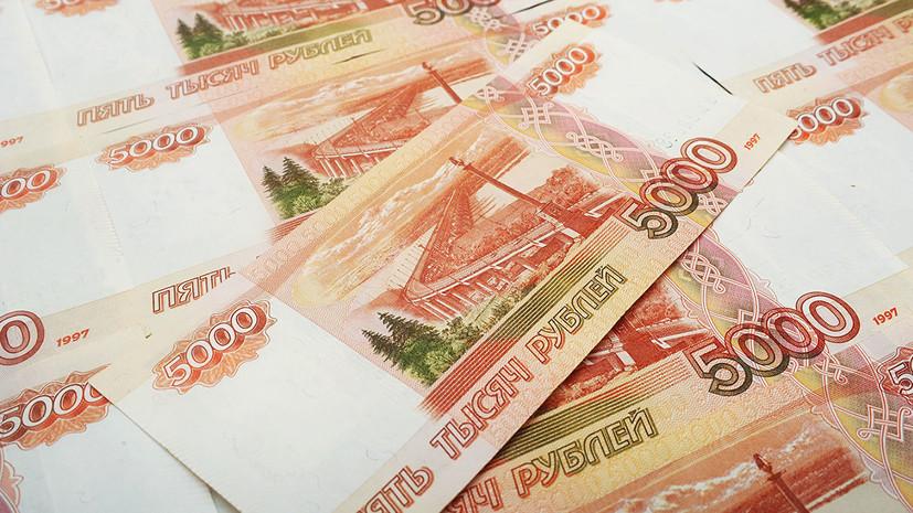 Рекордный объём свободных денег зафиксирован у жителей России