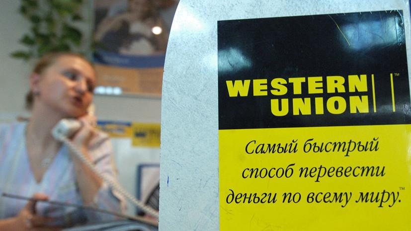 Western Union ограничила объём переводов из России
