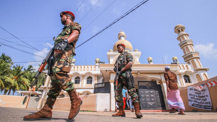 Власти Шри-Ланки продлили введённый после серии терактов режим ЧП