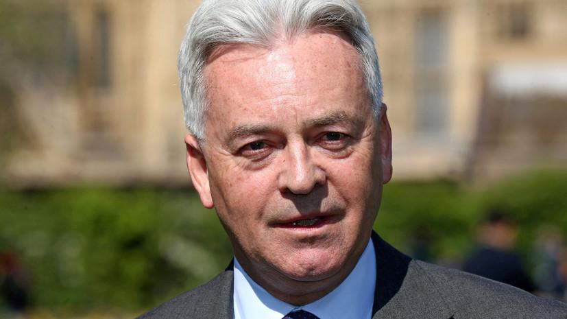 Заместитель министра иностранных дел Великобритании ушёл в отставку
