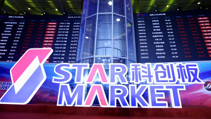 Площадка для своих: как первая китайская технологическая биржа способна помочь Пекину в торговой войне с США