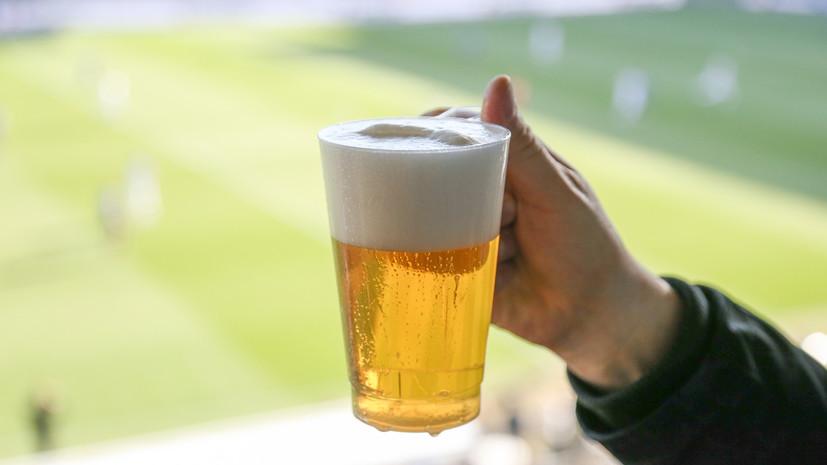 В Госдуму внесли законопроект о продаже пива на стадионах