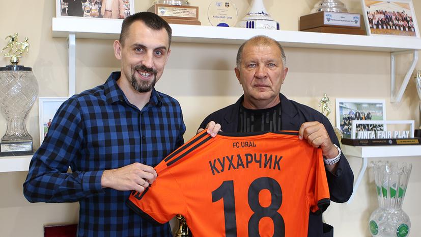 «Урал» объявил о трансфере футболиста «Легии» и сборной Польши Кухарчика