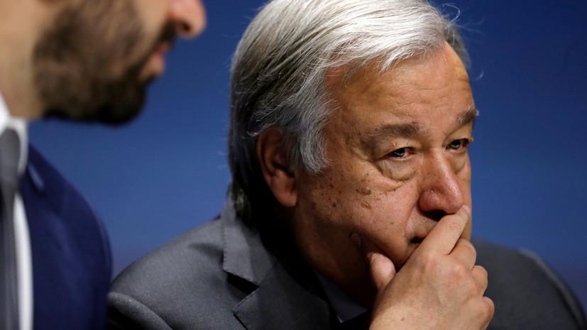 Генсек ООН выразил соболезнования в связи со смертью главы МАГАТЭ