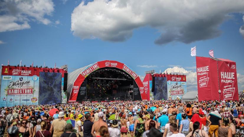 На фестивале «Нашествие» в Тверской области побывали 200 тысяч человек