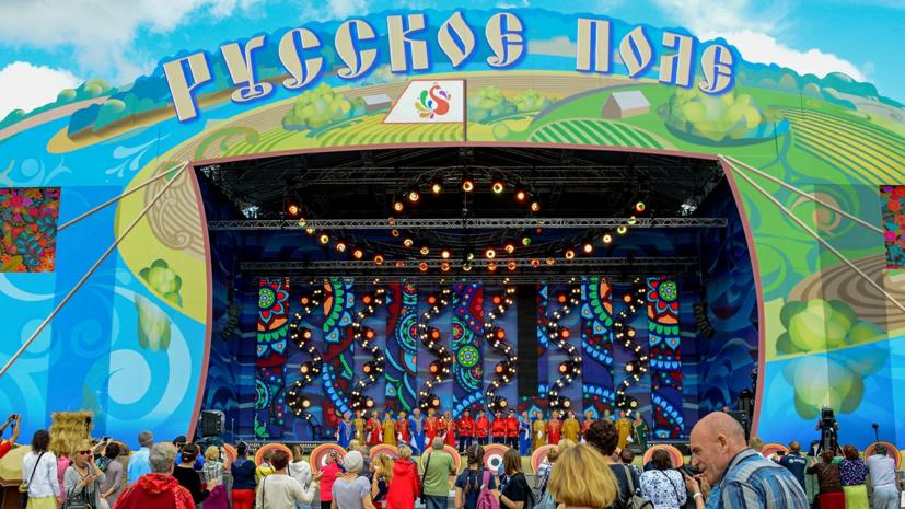 Фестиваль «Русское поле» в Москве принял более 150 тысяч посетителей