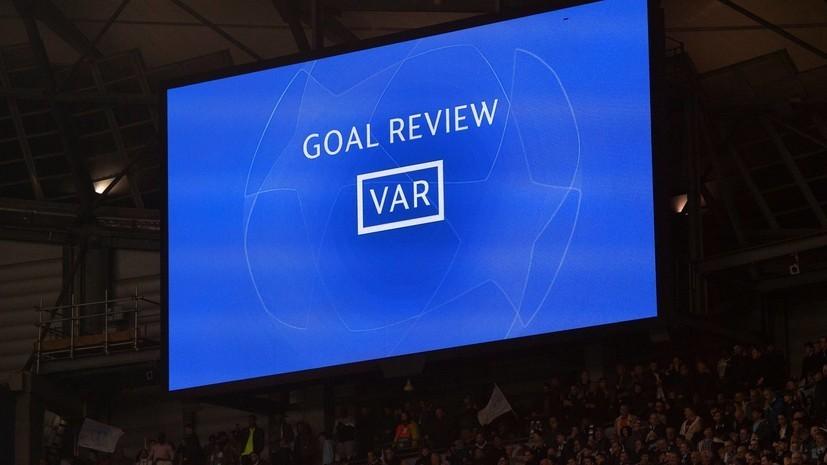 VAR будет применяться во всех матчах РПЛ после зимнего перерыва