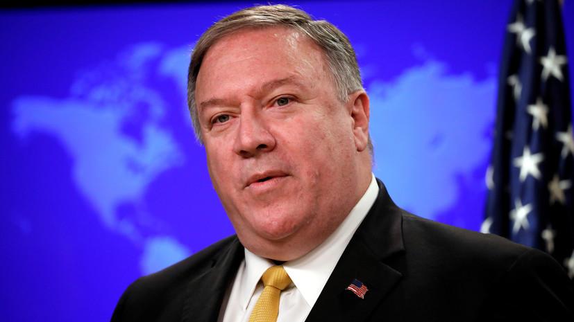 Помпео рассказал, как США «упрашивали» Россию соблюдать «важные договоры»