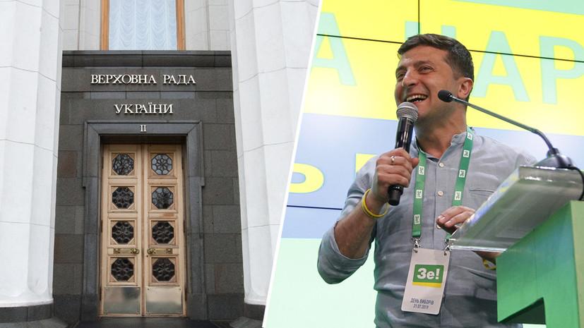 «Никакая коалиция Зеленскому не нужна»: как могут изменить ситуацию на Украине итоги выборов в Раду