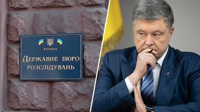 В ГБР подтвердили данные о повторном допросе Порошенко