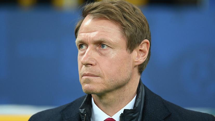 Кононов высказался о сопернике «Спартака» в квалификации ЛЕ