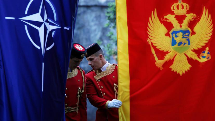 Черногория подписала декларацию о завершении интеграции в НАТО