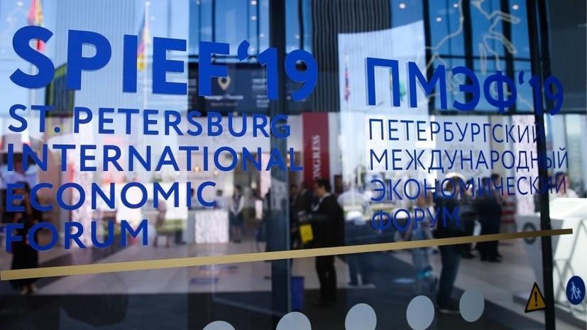 Иностранные участники ПМЭФ-2020 смогут получать визы в упрощённом режиме
