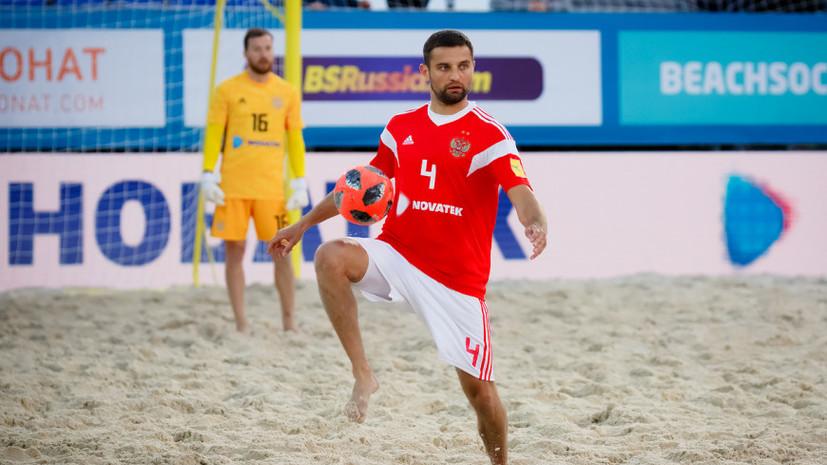 Сборная России по пляжному футболу разгромила Молдавию в квалификации ЧМ-2019