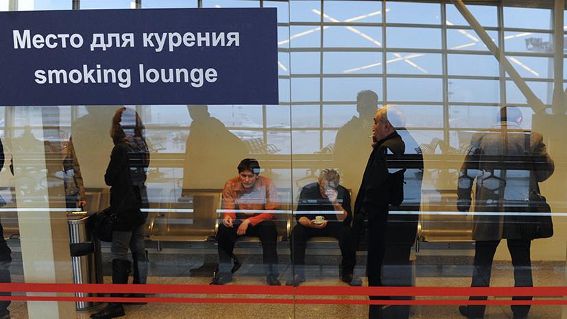 В Госдуме предложили пускать в курилки аэропортов за деньги