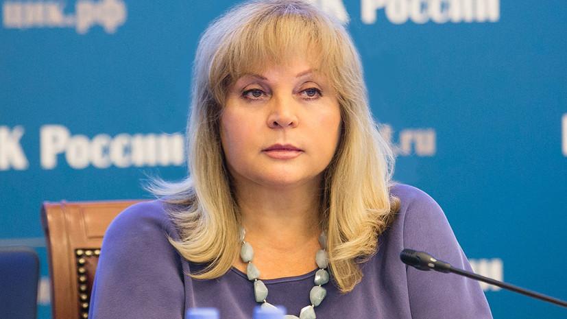 Памфилова заявила о невежестве ряда кандидатов в Мосгордуму