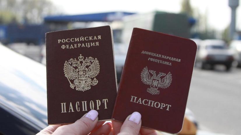 В СПЧ прокомментировали выдачу российских паспортов в Донбассе