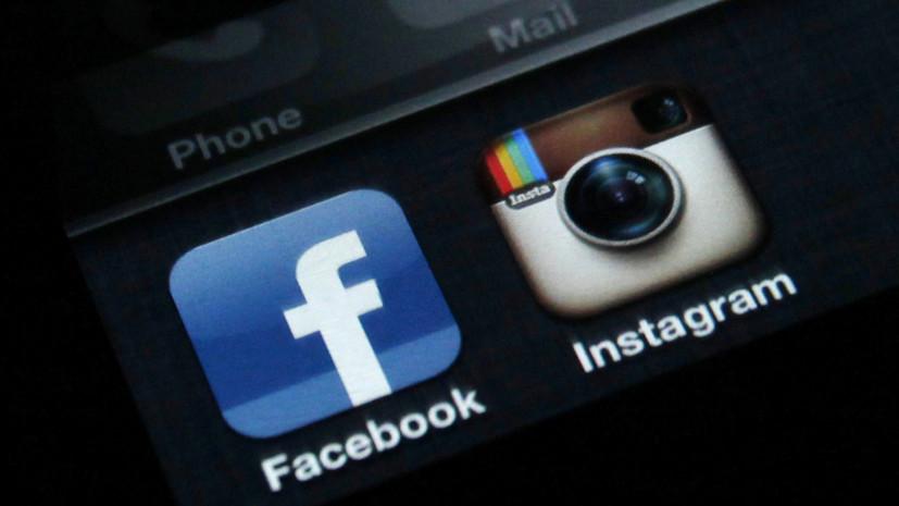В работе Instagram и Facebook произошёл сбой