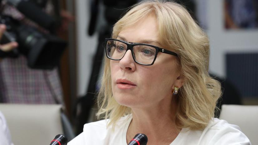 Денисова уточнила свои слова о договорённостях по украинским морякам