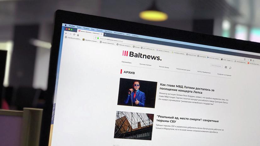 МИД России прокомментировал блокировку Baltnews.lv в Латвии