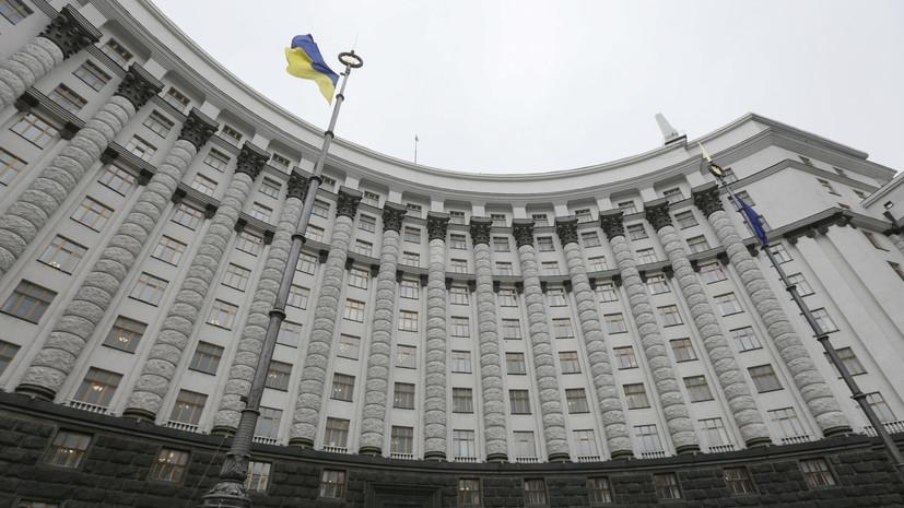 Кабмин Украины предложил расширить санкции против компаний из России