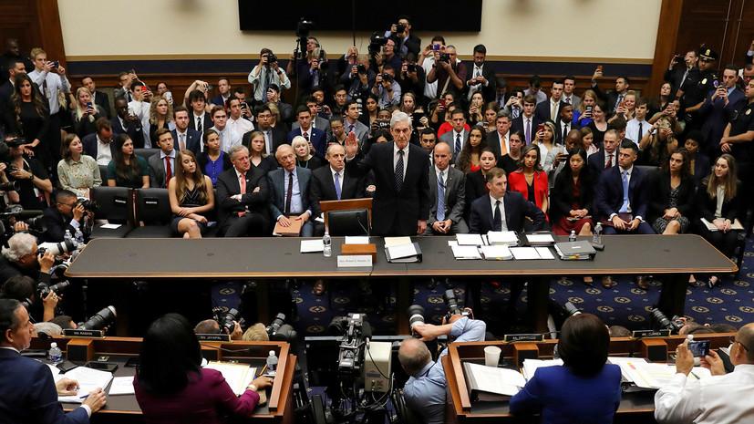«Катастрофа для демократов»: почему Трамп поблагодарил оппонентов за слушания о «российском вмешательстве»