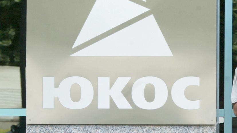 В Генпрокуратуре рассказали подробности по «третьему делу ЮКОСа»