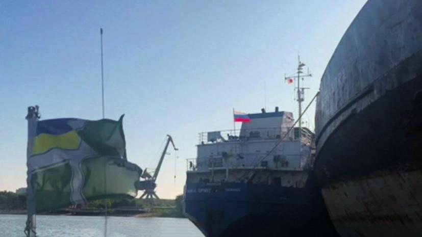 На задержанном СБУ российском танкере проведён обыск
