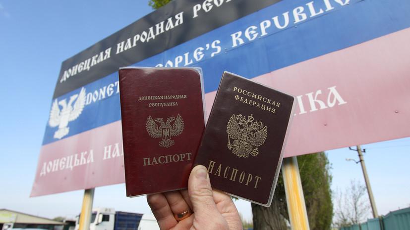 Более 5,5 тысячи жителей ДНР получили паспорта России