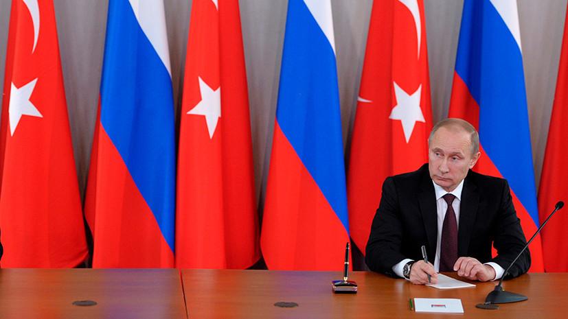 «На основе принципа взаимности»: Россия отменила часть санкций против Турции