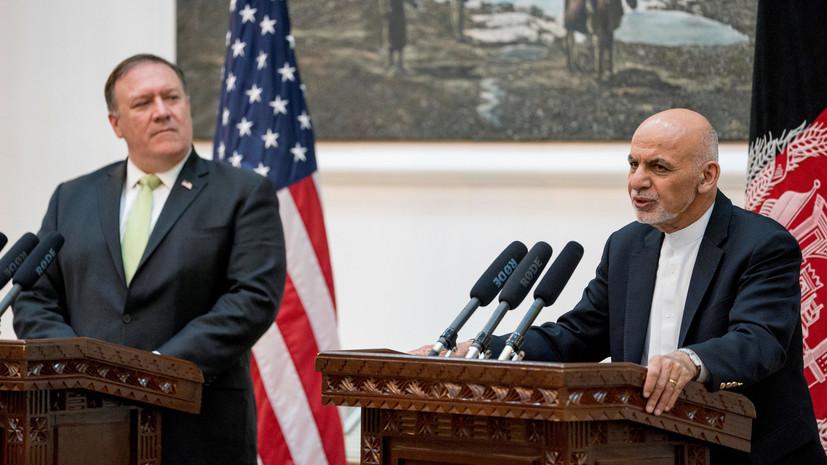 Помпео провёл переговоры с президентом Афганистана