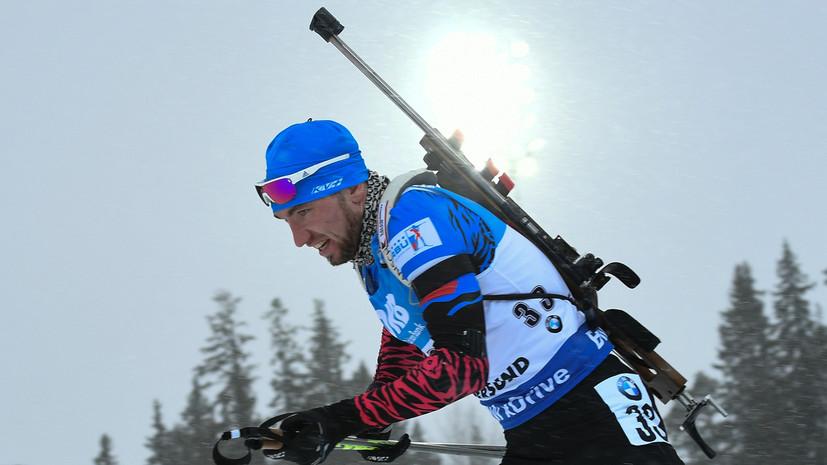 Биатлонист Логинов до сих пор не подписал контракт с СБР
