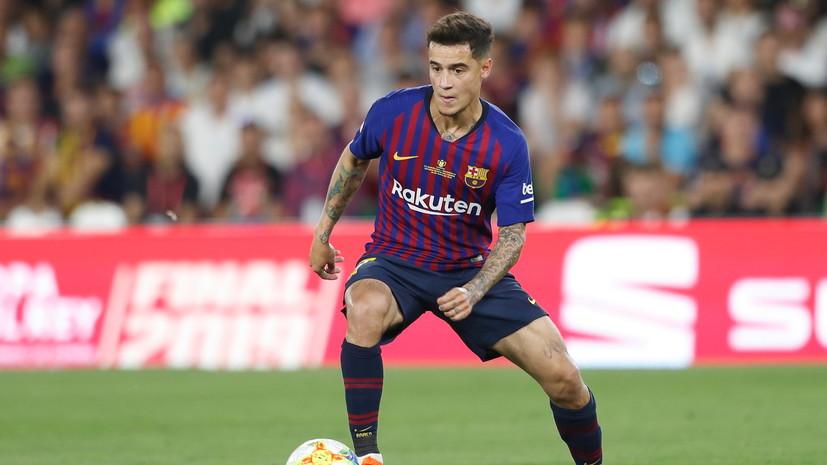 СМИ: «Барселона» готова продать футболиста команды Коутиньо за €100 млн