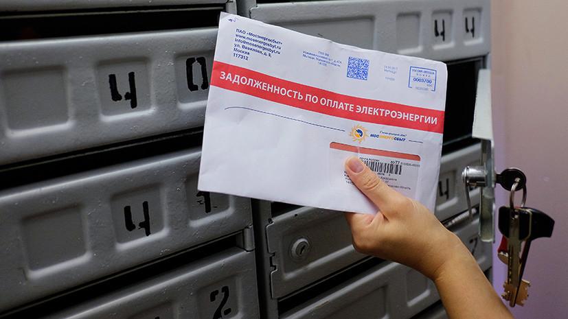 Путин подписал закон о запрете передавать долги по ЖКХ коллекторам
