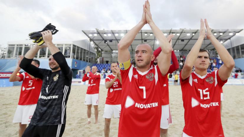 Дорога на мундиаль: сборная России по пляжному футболу квалифицировалась на чемпионат мира