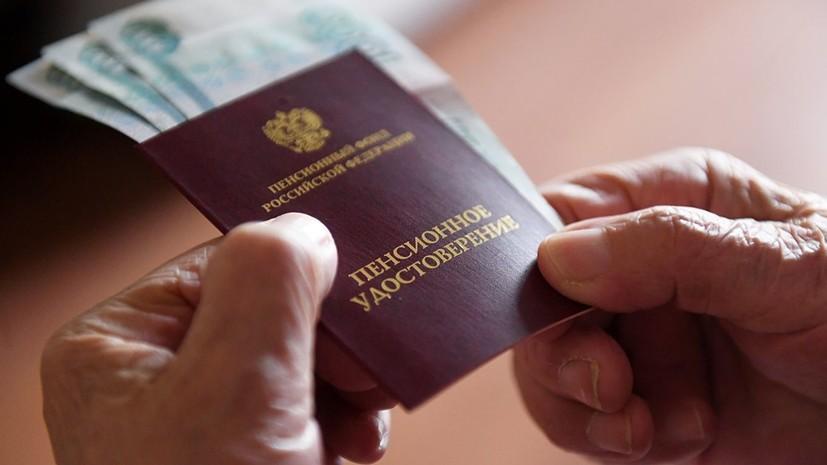 Кабмин выделит регионам 4,3 млрд рублей на соцдоплаты к пенсиям