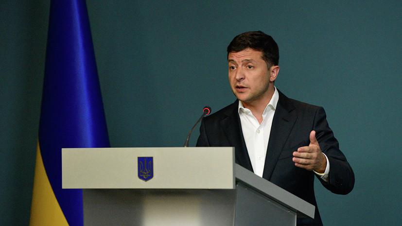 Зеленский призвал уволить генерала МВД из-за ролика в сети