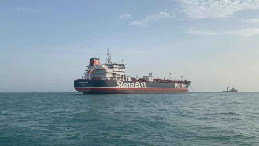 Владелец Stena Impero рассказал о переговорах об освобождении танкера