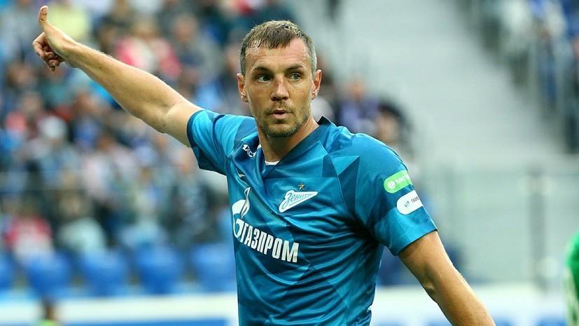 Дзюба заявил, что Аршавин не разбирается в футболе